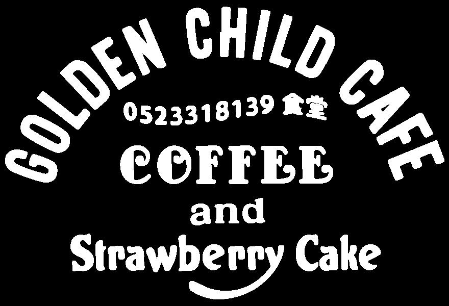 Yuki - Golden Child Cafe | 名古屋市千代田のカフェレストラン | Golden Child Cafe | 名古屋市千代田のカフェレストラン